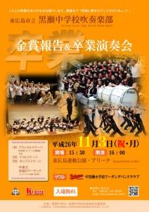 卒業演奏2014_s
